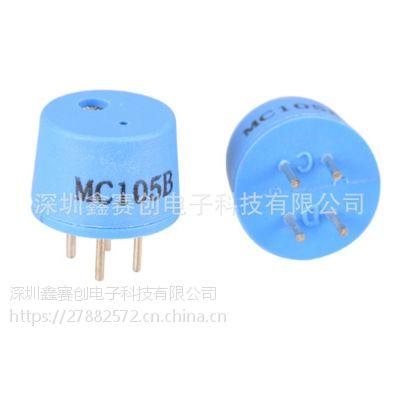 深圳鑫赛创MC105B催化燃烧式传感器