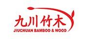 九川竹木品牌