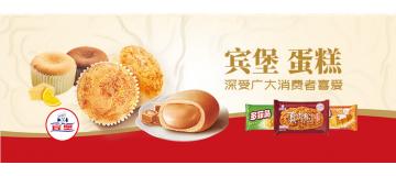 宾堡面包品牌