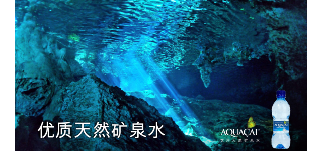 AQUAÇAI天然矿泉水 让你尽享热带雨林的畅快
