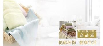 竹一百毛巾品牌