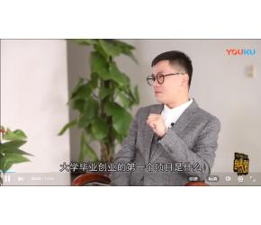 《创业人物访谈》——马志坤