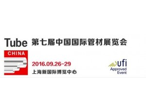 2016第七届上海国际管材展览会