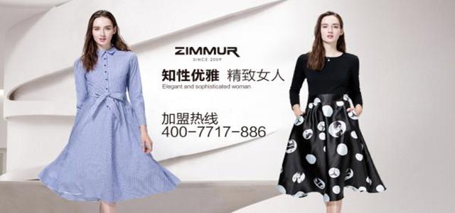 深圳知名ZIMMUR女装火爆招商 诚邀加盟代理商!