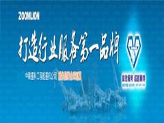 中联企研品牌智库将开展品牌强国专题巡讲活动
