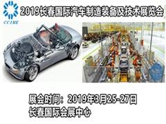 2019第13届中国长春汽车制造技术及设备展览会