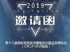 第十六届中国检验医学暨输血仪器试剂博览会