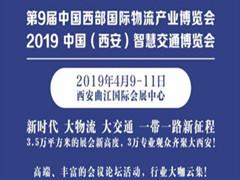 2019第九届中国西部国际物流产业博览会暨2019中国
