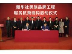 民族品牌工程启动服务杭萧钢构