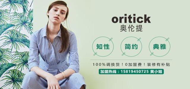 奥伦提ORITICK时装加盟代理 100%调换货、0库存!
