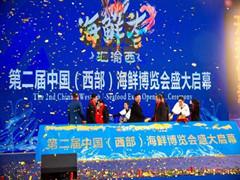 全球海鲜荟渝西 第二届中国(西部)海鲜博览会盛大开幕