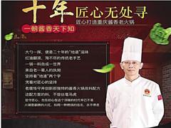 酱香老火锅的进步发展之路,把握大众消费特色