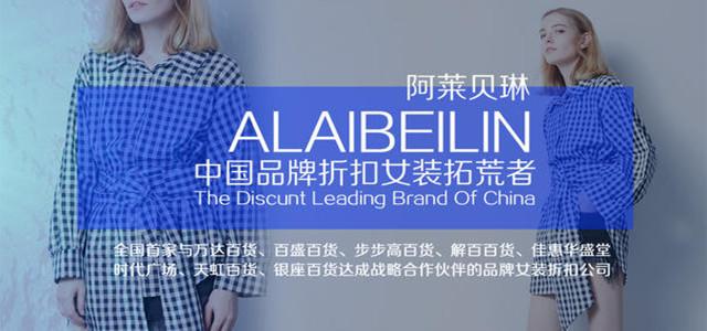 一个品牌新品的绽放,一次时尚盛宴 阿莱贝琳订货会强势来袭