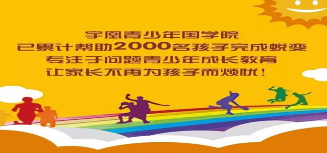 崇阳县教育改革管委会领导一行莅临宇凰青少年国学院进行考察