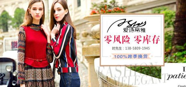 爱诗帛雅服装品牌 精丝为帛, 极致为雅的新品时尚盛宴