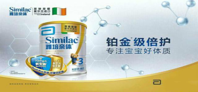 外国品牌褪去光环后,雅培奶粉如何面对激烈竞争