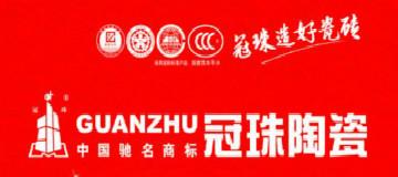 冠珠GUANZHU