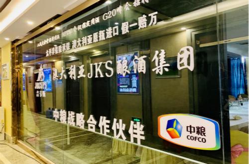 """澳洲酒的中国""""心""""----吉卡斯国际酒业(北京)有限公司"""