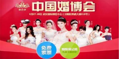2019武汉夏季中国婚博会