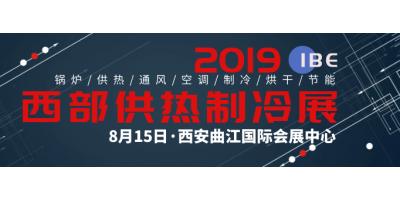 2019第16届中国西部·锅炉·供热·电