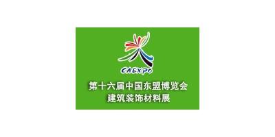 2019第十六届中国东盟博览会建筑装饰材料展会