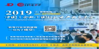 2019中国(合肥)国际机电产品交易会