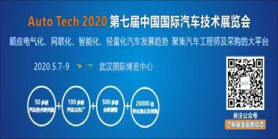 2020 第七届中国国际汽车技术展览会   武汉展 (Auto Tech)