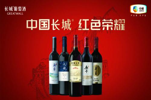 民族品牌长城葡萄酒 致力于打造具有中国特色的东方葡萄酒品牌