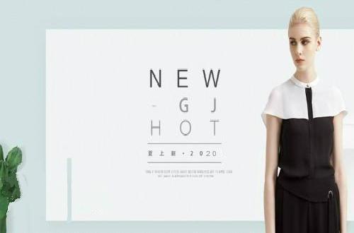 商机不容错过 歌锦新推2020时尚春装 打造具有女性魅力的服饰