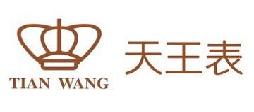天王表TIANWANG品牌