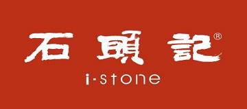 石头记ISTONE品牌
