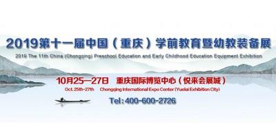 2019第十一届中国(重庆)学前教育展暨幼教装备展