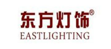 东方灯饰品牌