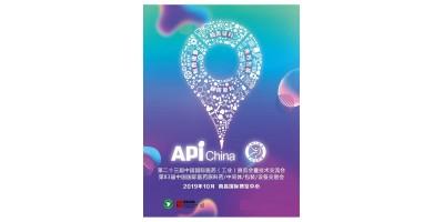 第83届中国国际医药原料药/中间体/包材/设备交易会
