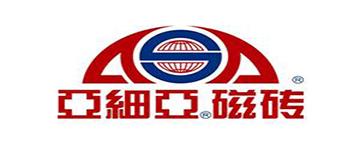 亚细亚瓷砖品牌