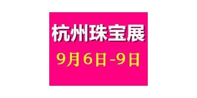 2019第23届杭州国际珠宝首饰展览会
