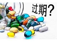什么是药品有效期?为什么药品有效期十分重要