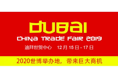 2019中国(迪拜)贸易博览会|迪拜展会