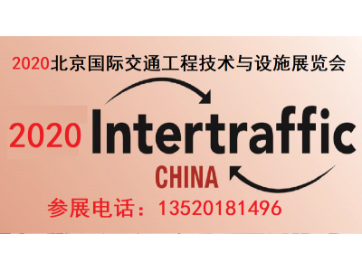2020北京国际交通工程设施展览会|交通展|道路标线涂料展