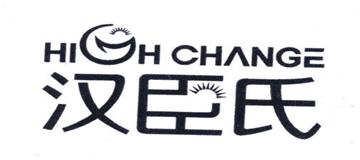 High Change汉臣氏品牌