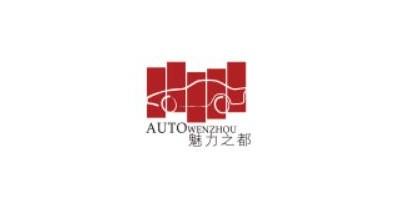 2020第18届温州国际汽车展览会