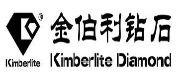 金伯利Kimberlite品牌