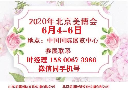 20-0北京