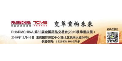 2019全国药店展示柜展重庆国际博览中心82届药交会