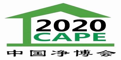 第18届中国·上海国际新风与空气净化及装修污染治理展览会