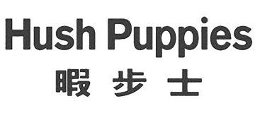HushPuppies暇步士