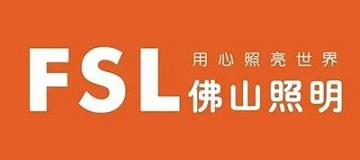 佛山照明FSL品牌