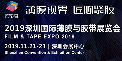 2019深圳国际薄膜与胶带展览会/华南国际涂布与模切加工技术