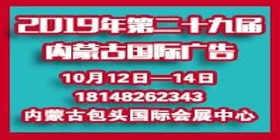 2019年第二十九届内蒙古国际广告,LED 以及数码办公印刷设