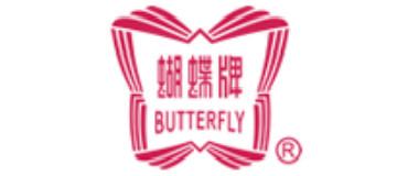 蝴蝶牌Butterfly